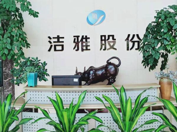 铜陵洁雅生物与优耐公司的聚氨酯超耐磨罩面地坪合作很好