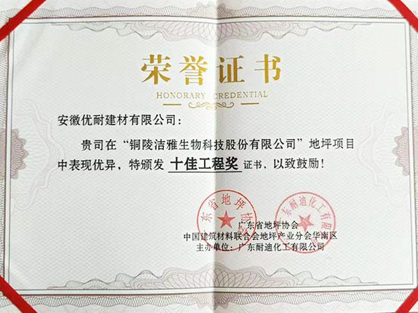 优耐地坪荣誉证书