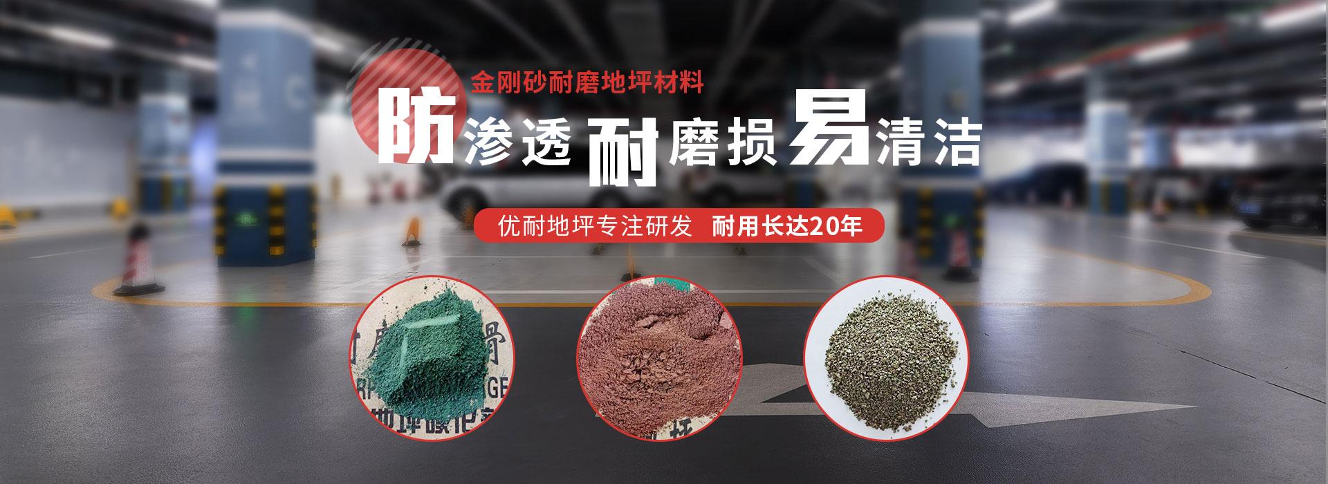优耐地坪金刚砂耐磨地坪材料防渗透耐磨损易清洁