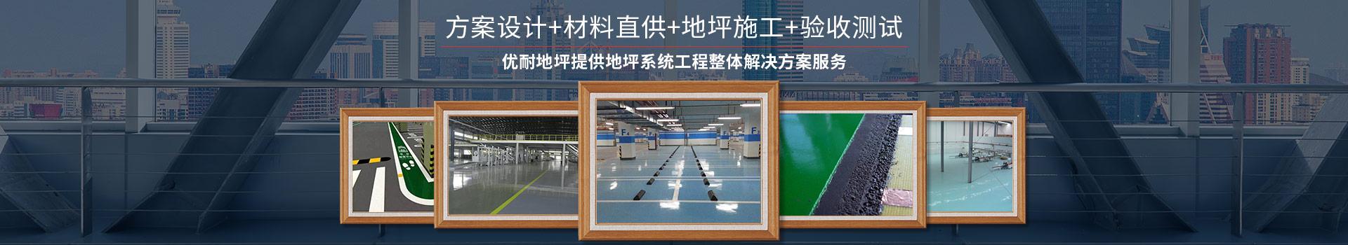 方案设计+材料直供+地坪施工+验收测试,优耐地坪提供地坪系统工程整体解决方案服务