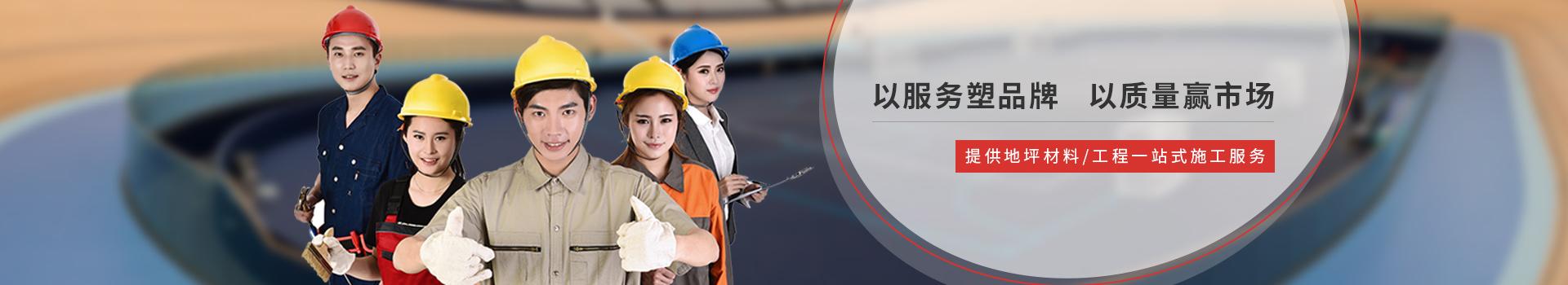 优耐地坪以服务塑品牌,以质量赢市场,提供地坪材料/工程一站式施工服务