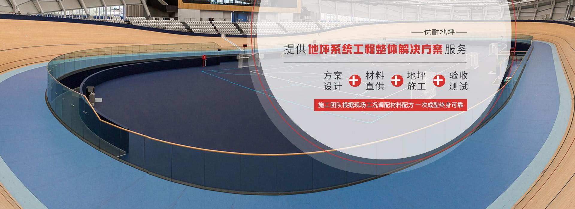 优耐地坪提供地坪系统工程整体解决方案服务