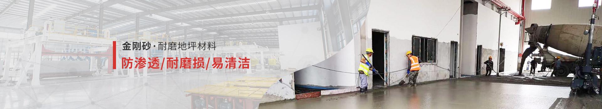 优耐金刚砂耐磨地坪材料防渗透/耐磨损/易清洁